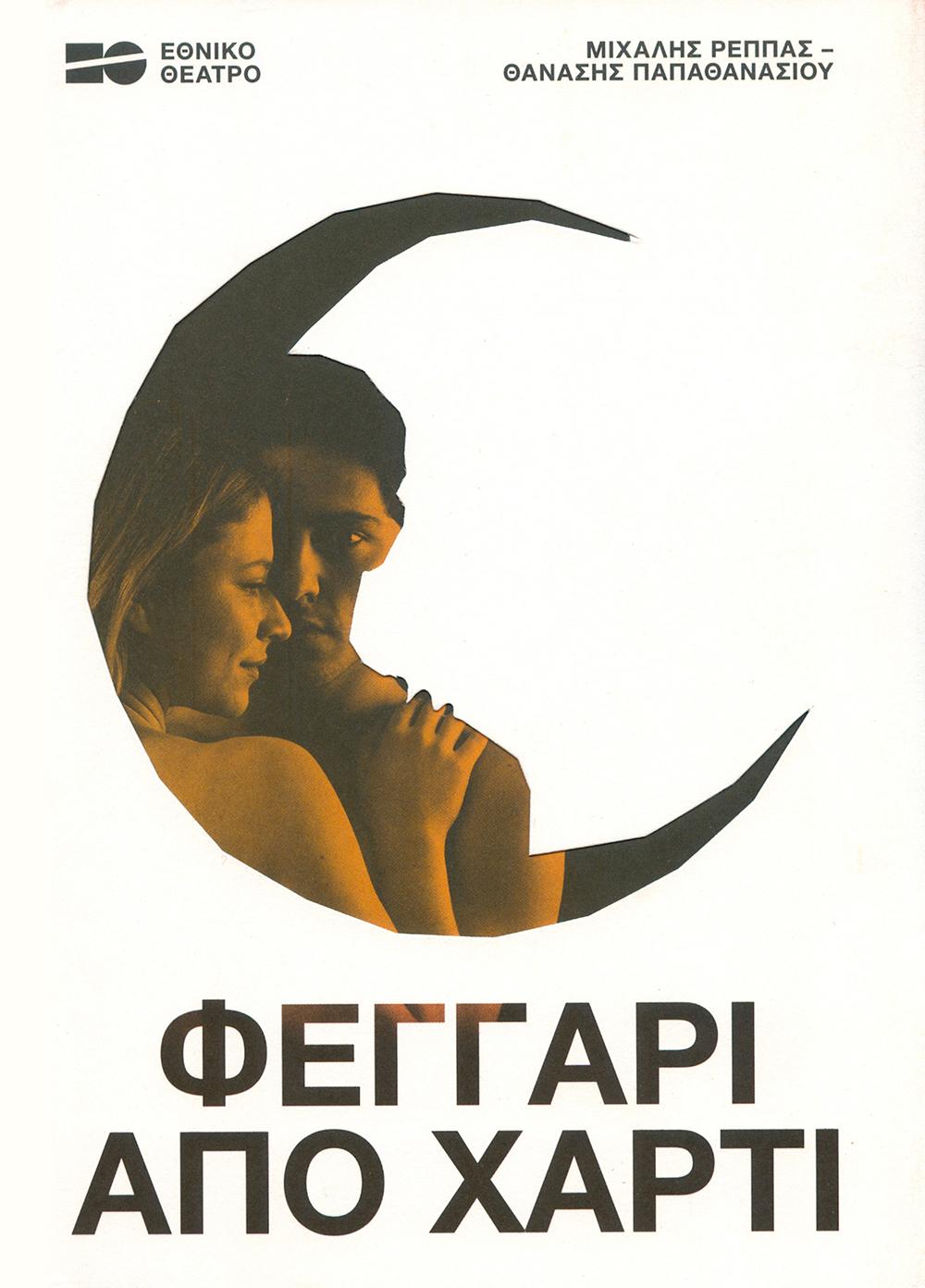 Paper Moon (M. Reppas – T. Papathanassiou)